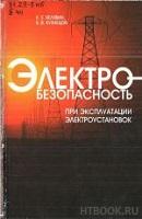 Безопасность в электроустановках