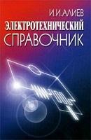 Электротехнический справочник Алиева