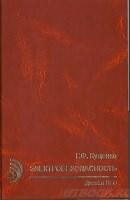 Электробезопасность, учебник