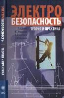 Учебник-задачник по вопросам электробезопасности.