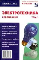 Электротехника. Справочник том 1
