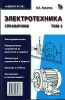 Справочник по электротехнике том 2