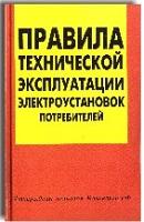 ПТЭЭП - pdf