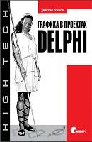 Графика в Delphi