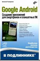 Создание приложений для смартфонов и планшетных ПК с Google Android