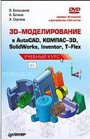 AutoCAD - 3D-моделирование