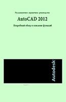 Справочное руководство AutoCAD 2012