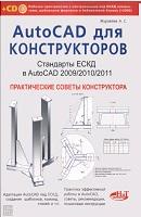 AutoCAD для конструкторов
