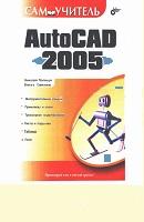 Самоучитель AutoCAD 2005