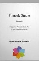 Pinnacle studio 16. Руководство