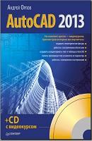 Книга по AutoCAD 2013