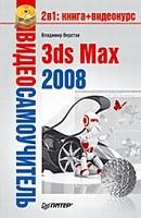 Видеосамоучитель. 3ds Max 2008