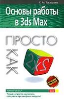 Основы работы в 3ds Max