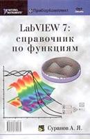 LabVIEW 7 справочник