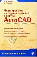 Создание чертежей в системе AutoCAD