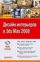 Дизайн в 3ds Max 2008
