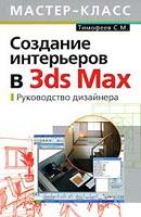3ds Max. Графика и анимация