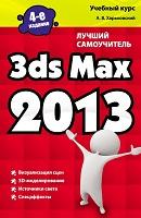 Самоучитель 3ds Max 2013