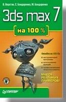 3ds max 7 на 100 %
