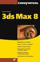 3ds Max 8 Самоучитель