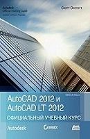AutoCAD 2012 и AutoCAD LT