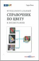 Справочник по цвету