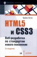 Веб-разработка HTML5 и CSS3.