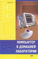 Компьютер в лаборатории