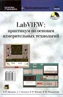 Измерения в LabVIEW