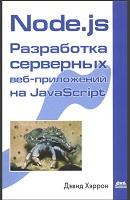 Node.js Разработка серверных веб-приложений на JavaScrip