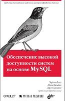Доступность систем на основе MySQL
