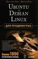 Ubuntu и Debian Linux