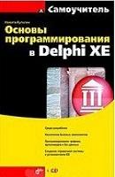 Основы Delphi XE