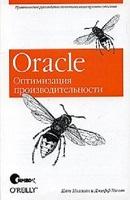 Oracle. Оптимизация.