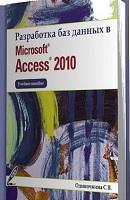 Разработка баз данных Access