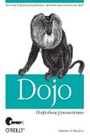 Dojo. Подробное руководство