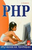 Обучение PHP на примерах