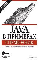 Java в примерах