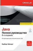 Полное руководство Java