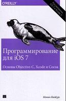 Программирование для iOS 7