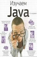 Учебник Java