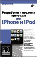 Разработка под iPhone и iPad