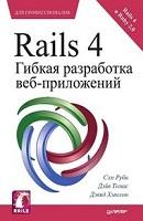 Rails_4
