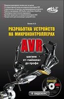 Разработка устройств цифровой техники на микроконтроллерах AVR.