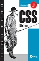 Советы по CSS
