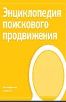 Энциклопедия поискового продвижения