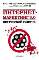 Интернет-маркетинг 3.0: нет русской рулетке