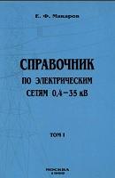 Справочник по электрическим сетям Т 1