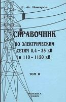 Справочник по электрическим сетям Т 2