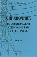 Справочник по электрическим сетям Т 3